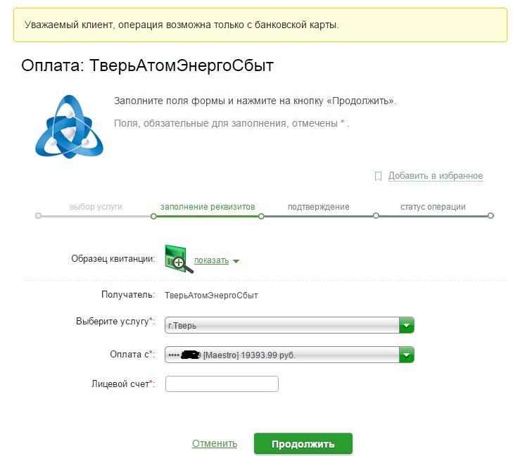 выбор услуги на вкладке поставщиков электроэнергии в ЛК Сбербанка