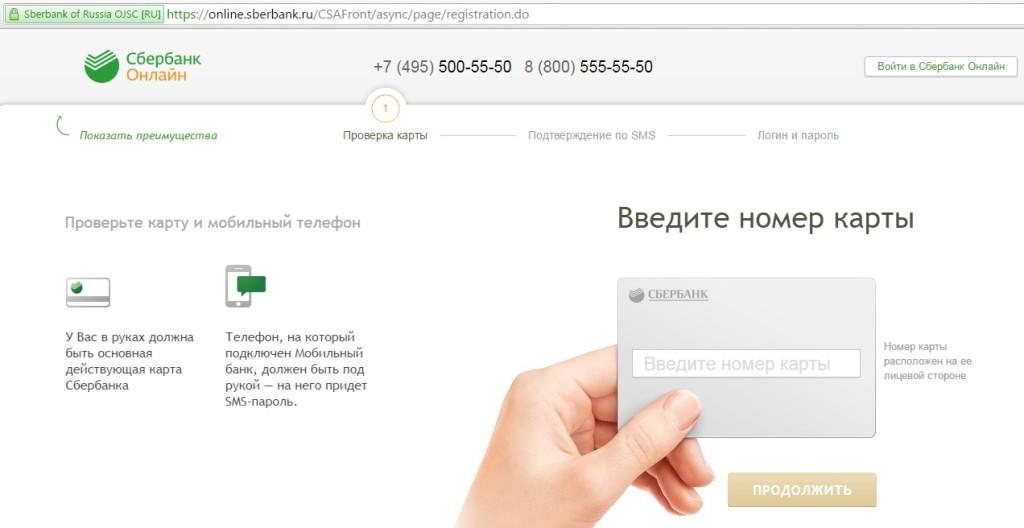 Как получить пароль для доступа в онлайн банк