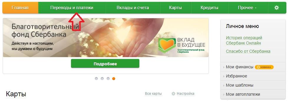 Главное меню личного кабинета на сайте Сбербанка