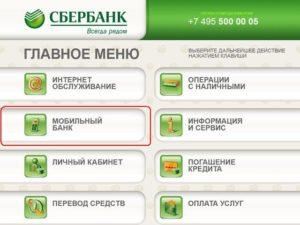 Пункт меню Мобильный банк