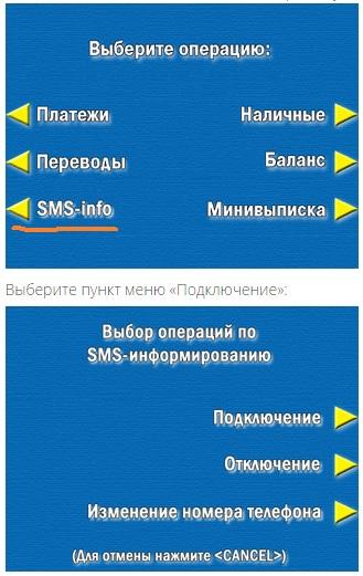 Меню банкомата Промсвязьбанка