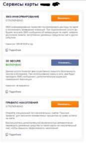 Настройки банковской карты Промсвязьбанка