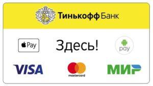 Торговый эквайринг Тинькофф банк