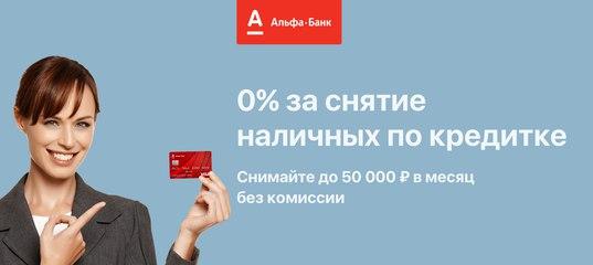 кредитные карты альфа 2019 июнь