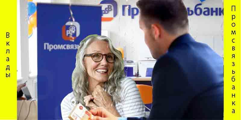 вклады для пенсионеров в промсвязьбанке 2019